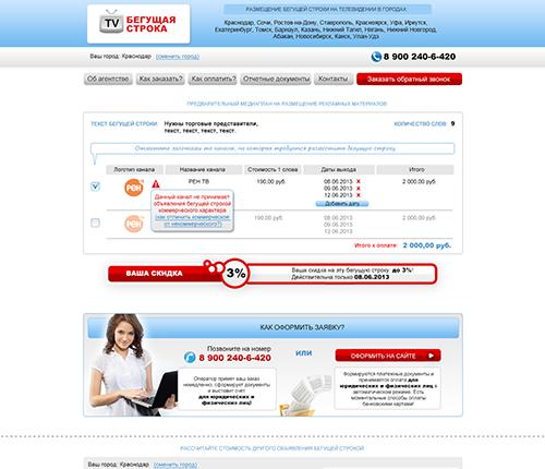 Ucoz сайт как сделать бегущую строку в